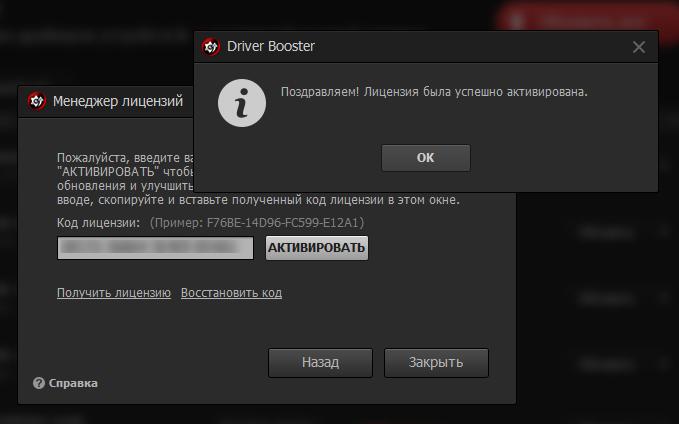 Ключ Driver Updater 2015