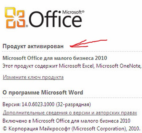 Скачать Microsoft Office 2010 Professional Plus SP1 VL.