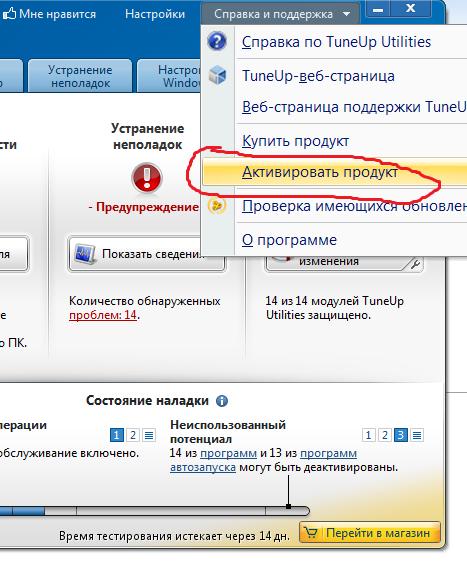 скачать ключ Tuneup Utilities 2013 скачать бесплатно на русском языке - фото 3