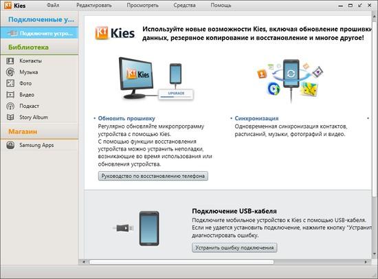 Samsung Kies русская версия