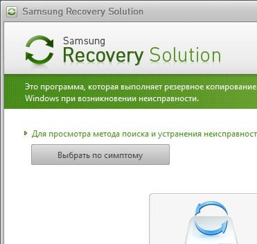 Скачать Samsung Recovery Area