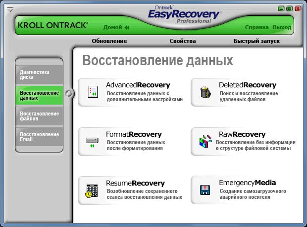 Easy recovery pro rus скачать бесплатно - фото 11