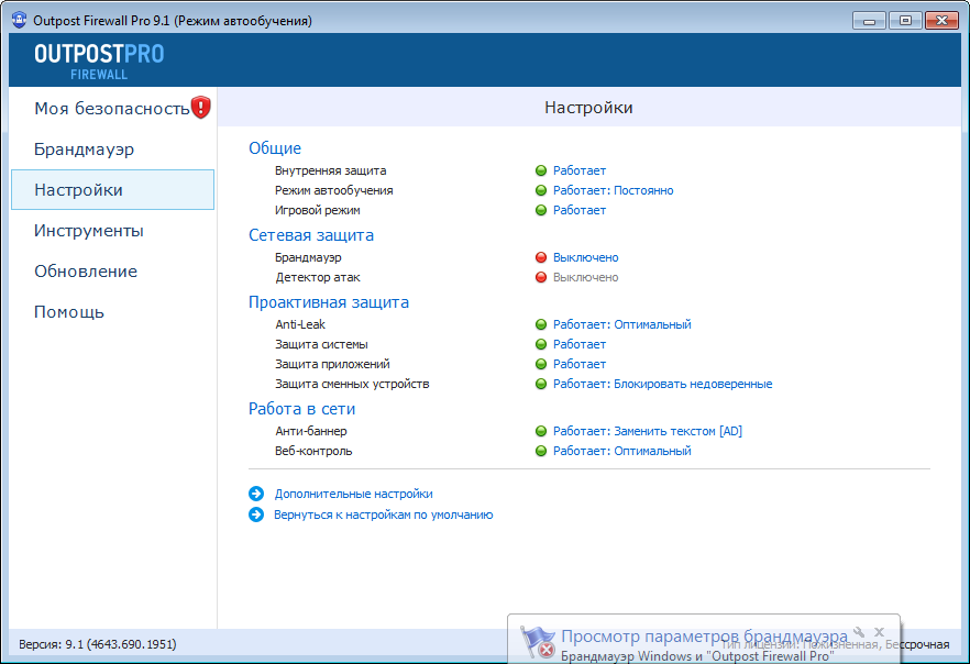 Outpost Security Suite Pro 7.0 (3371.514.1232) serial key or number