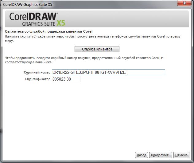 скачать программы corel draw x8 на русском языке