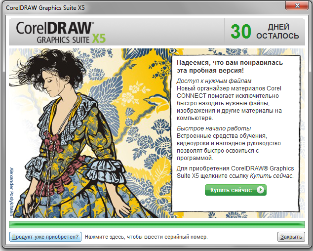 как установить coreldraw graphics suite x4