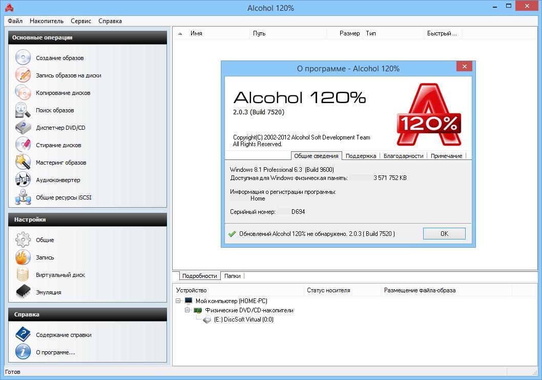 Alcohol 120% применяется для эмуляции виртуальных приводов CD, DVD, когда с