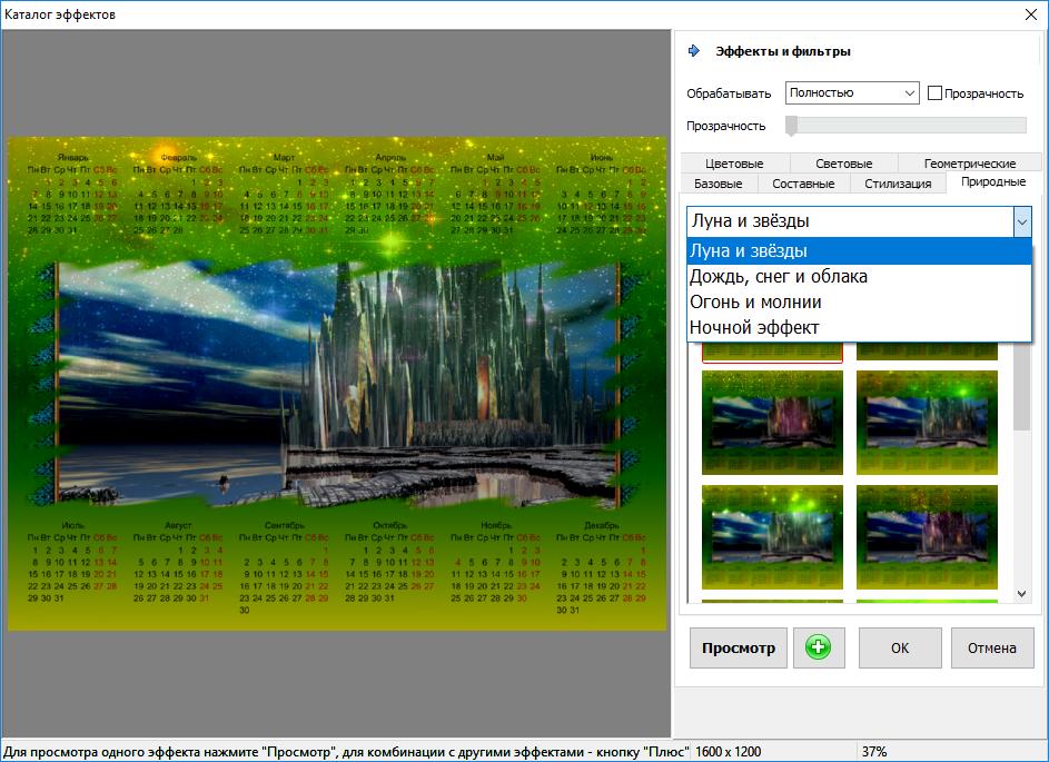 Скачать программу для изменение размера картинки