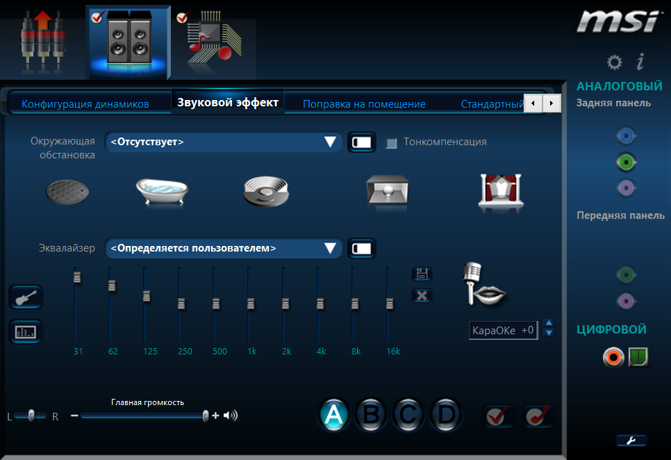 ac97 audio driver windows 7 скачать