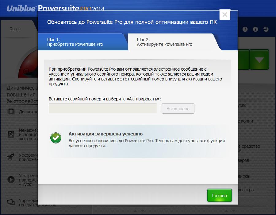 Серийный номер (активация) - скачать бесплатно программы для windows скачат