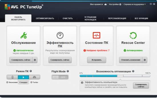 AVG PC Tuneup скачать бесплатно Версия 2014 (14.0) Лекарство есть