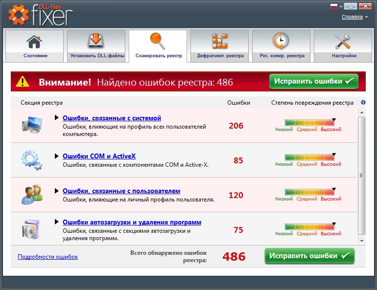 программу поиск драйверов с кряком на руском