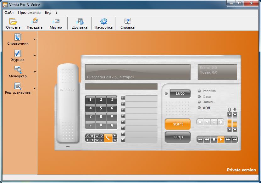 Программы. VentaFax & Voice 6.6.125.326 (MiniOffice) .