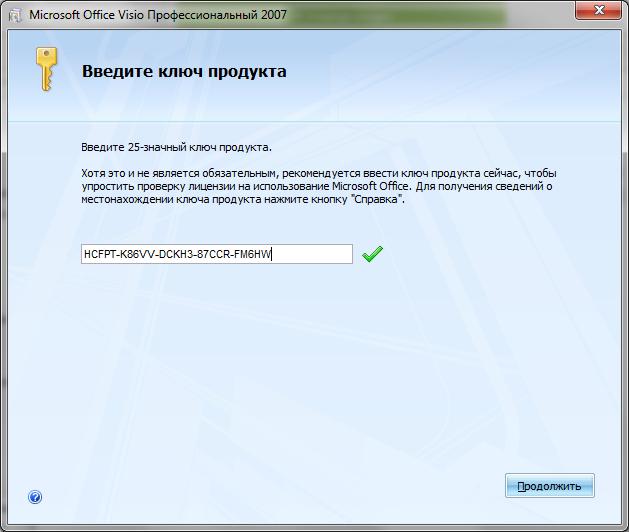 Скачать Microsoft Office Visio Professional 2007 Русский SP2