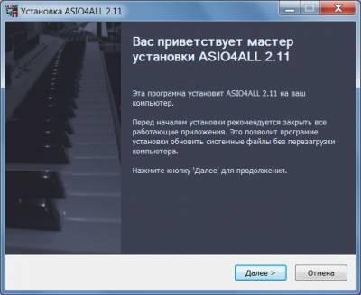 Универсальный asio драйвер для wdm audio. Нужен.