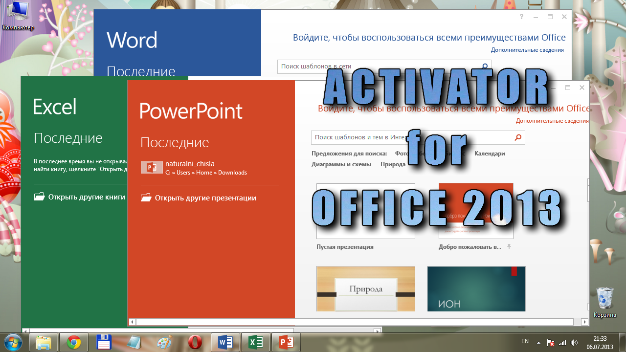 Как активировать Office 2013  Темы для Windows