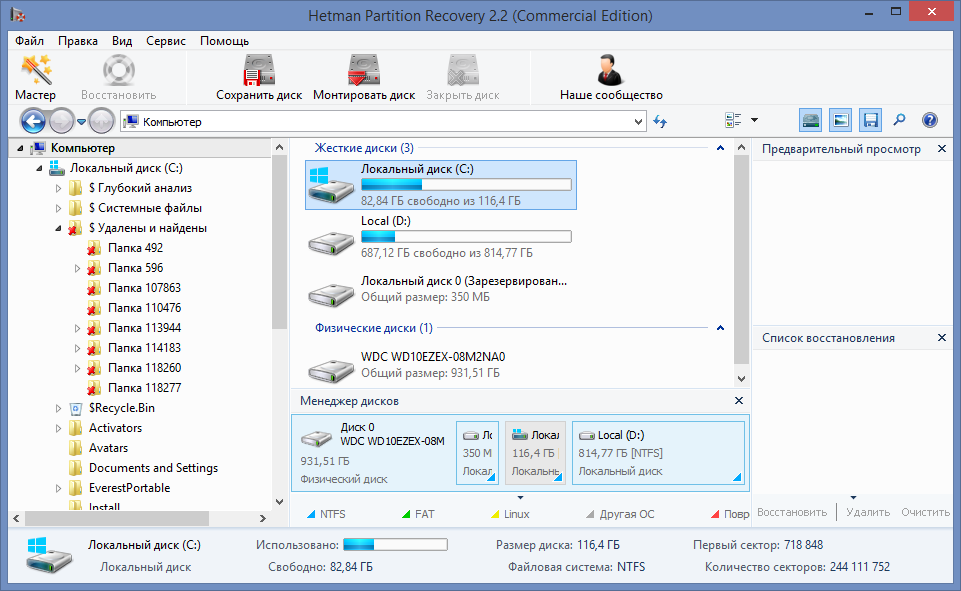 Hetman partition recovery key.