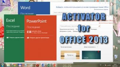 Скачать бесплатно активатор Office 2013 Microsoft ToolKit