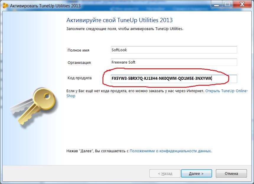 Ключ Для Активации Для Windows 7
