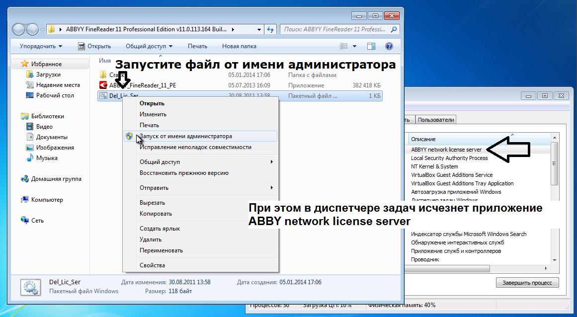 Подскажите Лицензионный Код На Finereader 8