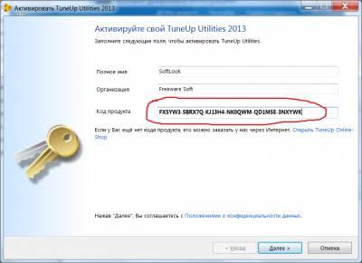 скачать ключ Tuneup Utilities 2013 скачать бесплатно на русском языке - фото 7