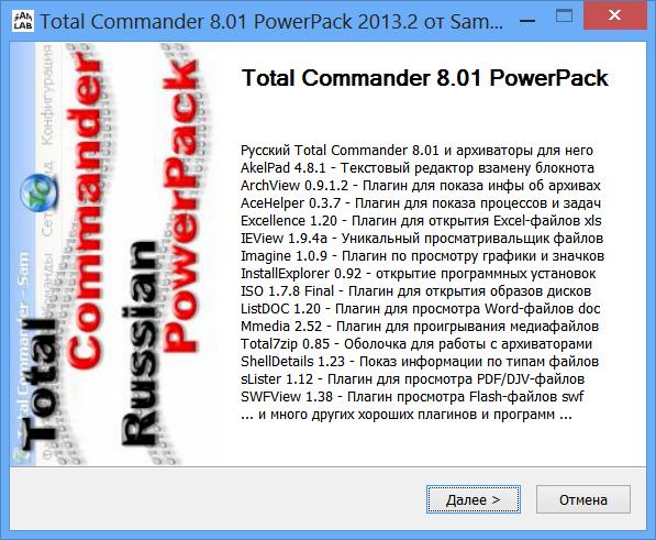 Total Commander 7.50 PowerPack 0.30 Beta RUS.