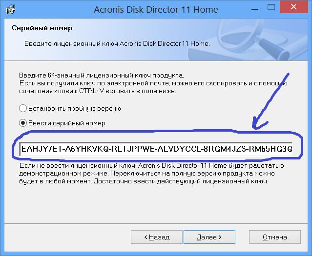 акронис скачать бесплатно русская версия ключ - фото 6