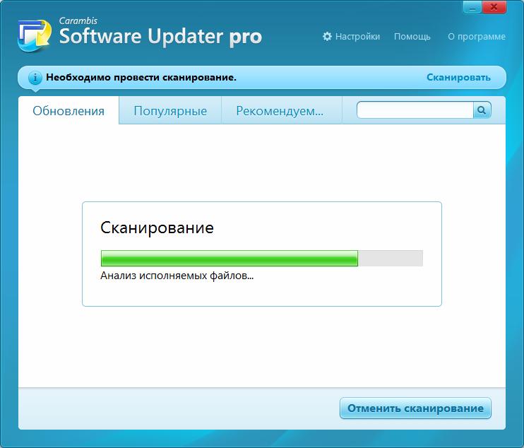 Software updater pro ключ активации скачать бесплатно