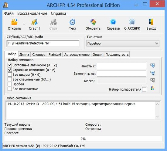 Ключ Advanced Archive Password Recovery