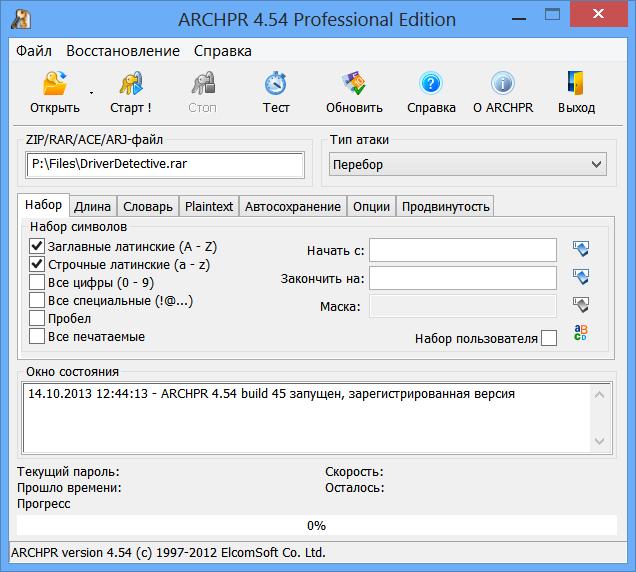 Скачать Advanced Archive Password Recovery Pro v 4.53 + crack.