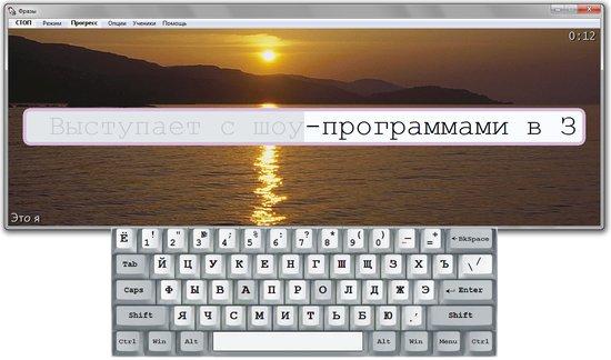 Клавиатурный тренажер Стамина