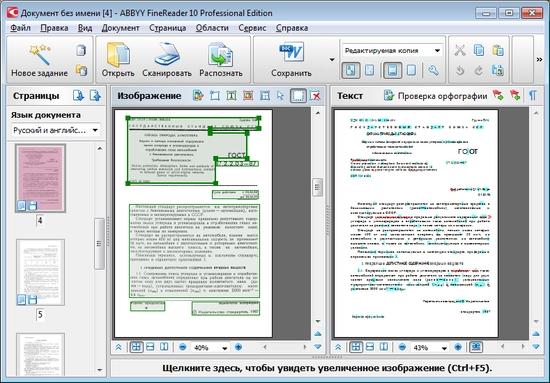 B Скачать ABBYY FineReader 10 Professional Edition + Ключ.
