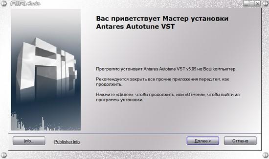 Antares Autotune на русском