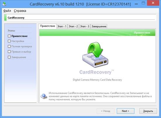 Скачать CardRecovery для русском