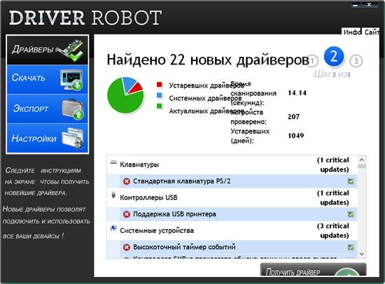 Driver Robot Rus key