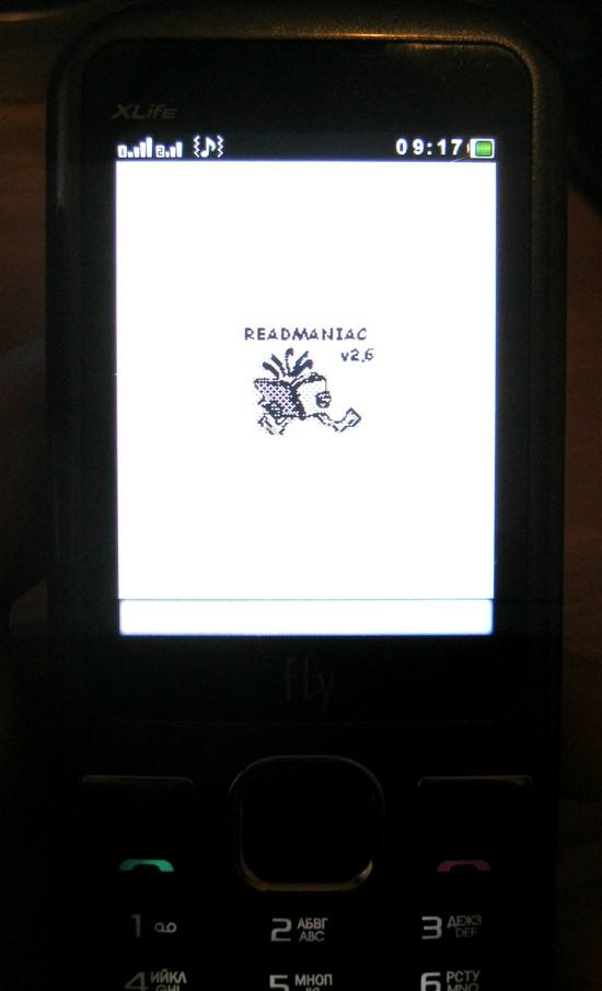 READMANIAC 2.6 СКАЧАТЬ БЕСПЛАТНО