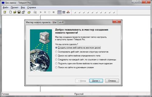 Русификатор Teleport Pro