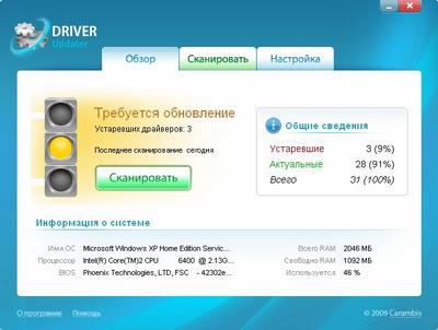 Рабочий кряк Carambis Driver Updater