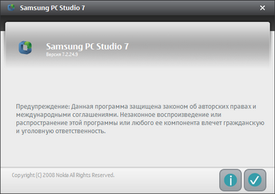 Samsung PC Studio 7.2.24.9