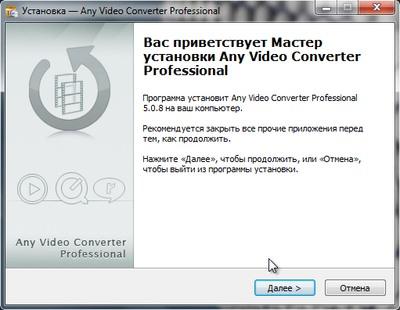 Скачать Any Video Converter