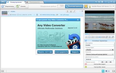 Ключ для Any Video Converter Ultimate