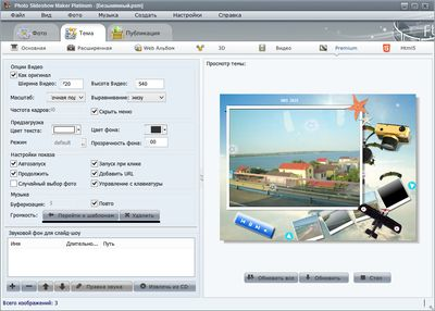 Программа AnvSoft Photo Flash Maker Platinum