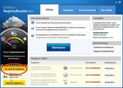 Регистрация Registry Booster