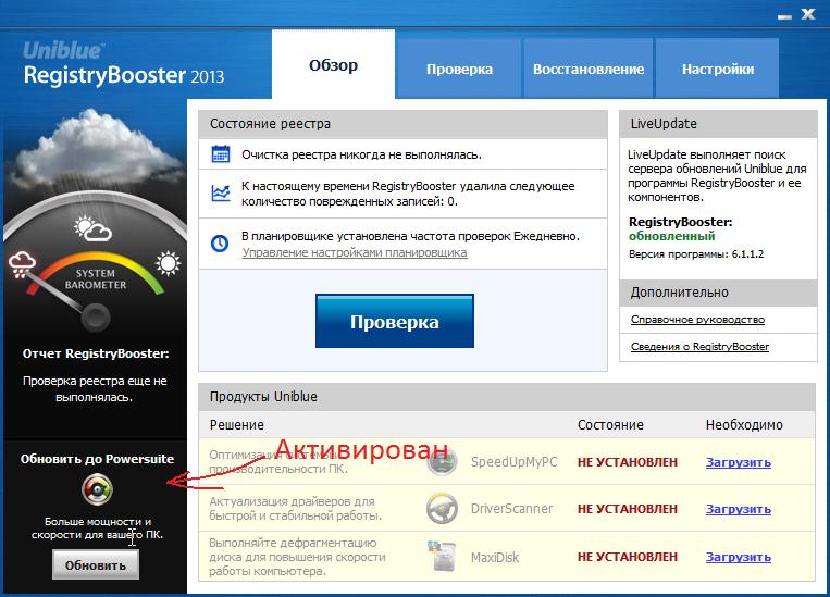Ключи registry booster 2012.