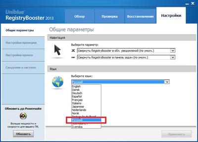 Русская версия Registry Booster