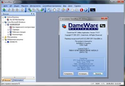 DameWare NT Utilities Crack