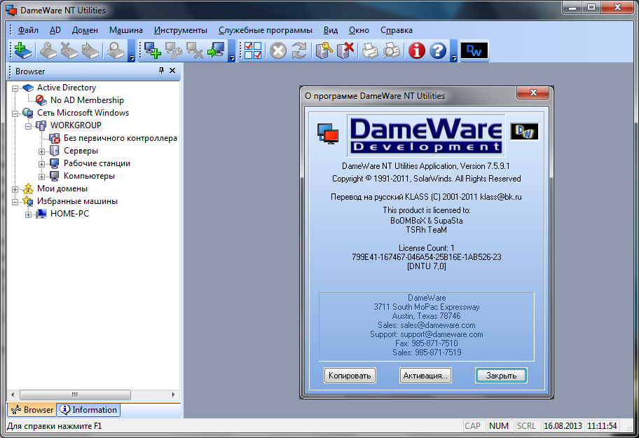 Dameware nt utilities rus скачать
