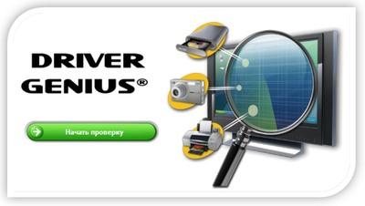 Driver Genius Код лицензии