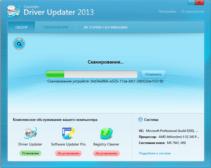 carambis driver updater 2 4 9631