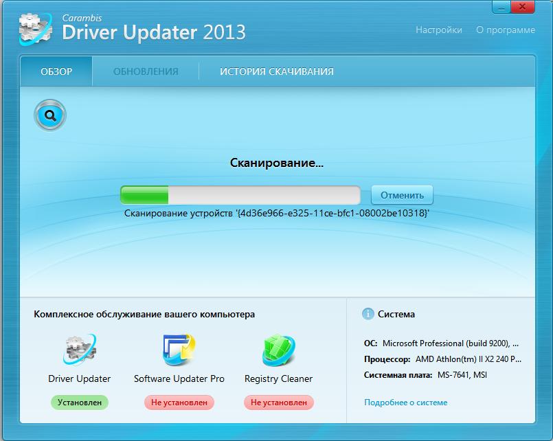 carambis driver updater 2015 ключ активации скачать бесплатно