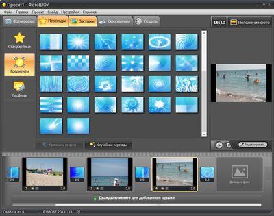 Программа ФотоШОУ Полная версия